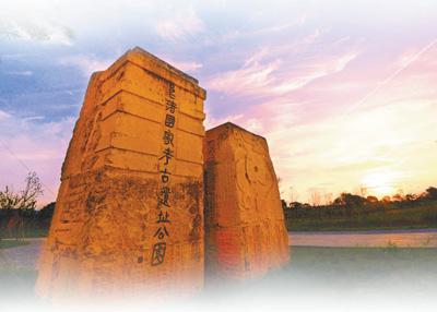 中国良渚古城遗址申遗成功