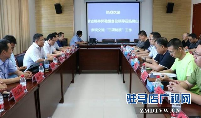 内蒙古锡林郭勒盟司法局到驻马店市司法局考察调研