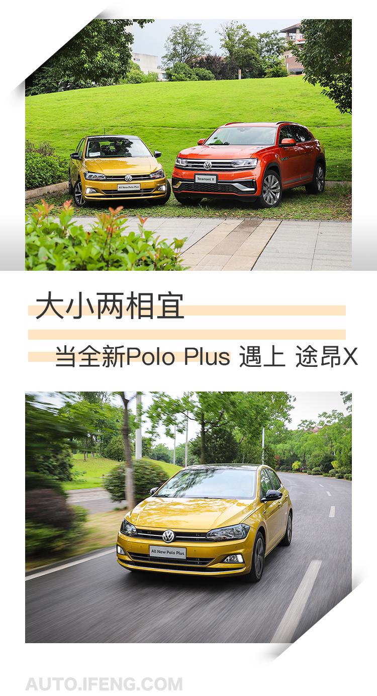 大小两相宜 当全新Polo Plus遇上途昂X