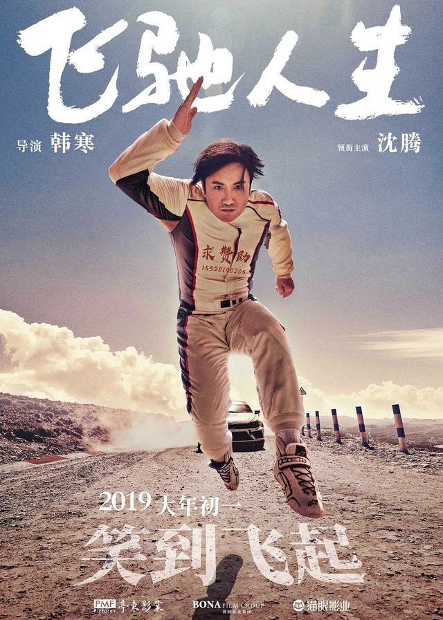 2019上半年中国电影票房排行榜前10出炉,你花钱看过几部?