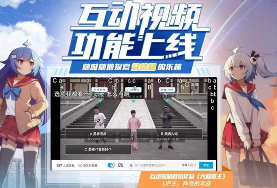 B站上线互动视频功能