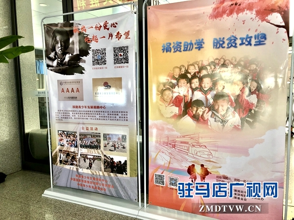 驻马店火车站举行公益扶贫募捐活动