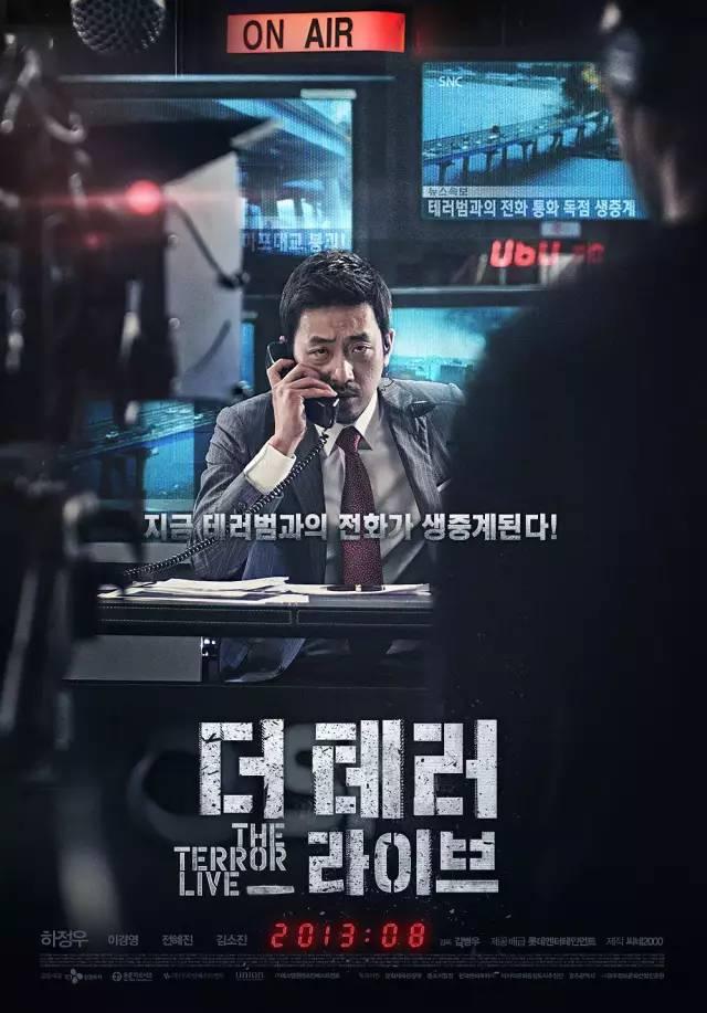 2013年韩国票房第六,成本35亿韩元,建筑工打电话给电台威胁炸桥