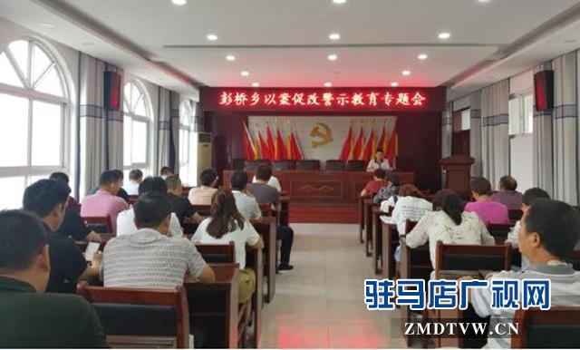 正阳县彭桥乡召开以案促改警示教育专题会
