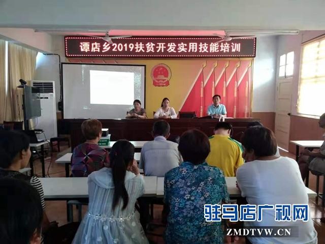 西平县谭店乡对贫困户开展技能培训