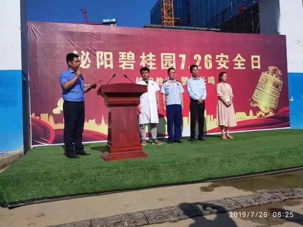 泌阳碧桂园项目726安全日活动圆满结束