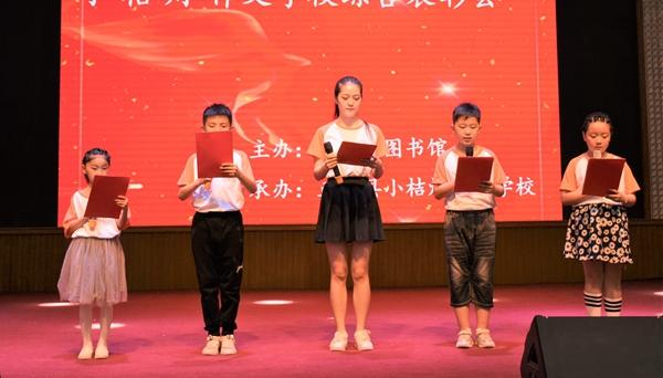 """正阳县图书馆举行""""2019全民阅读""""颁奖活动"""