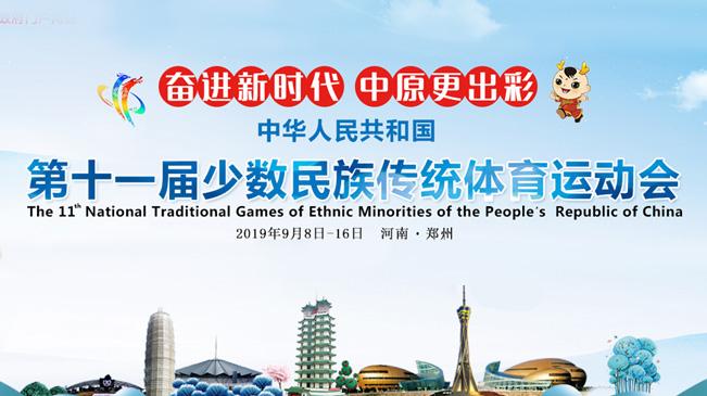 中华人民共和国第十一届少数民族传统体育运动会