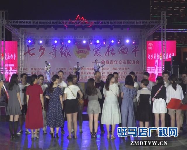西平县举行单身青年交友联谊会