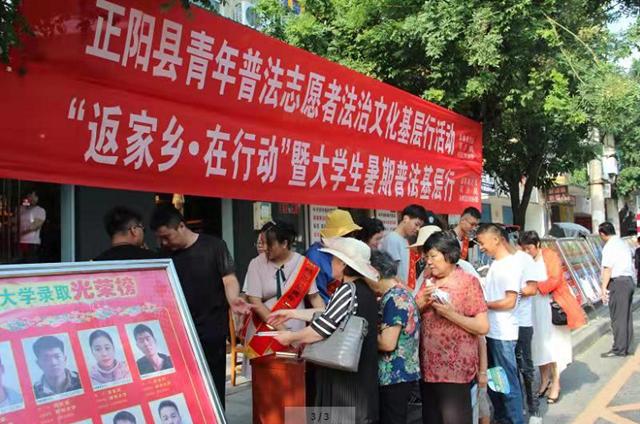 正阳县返乡大学生参加暑期普法受欢迎