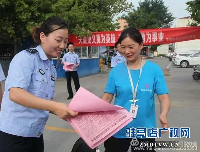 平舆县组织开展《河南省见义勇为人员奖励和保障条例》主题宣传活动
