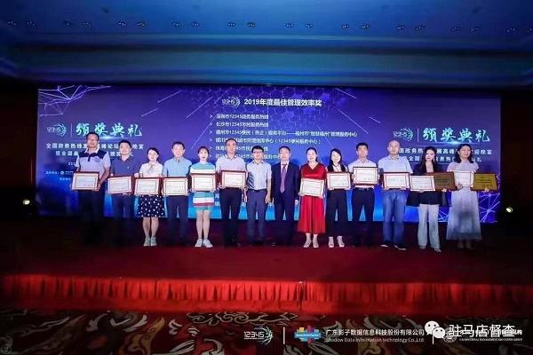 """驻马店12345政务服务热线荣获""""2019年度最佳管理效率奖"""""""