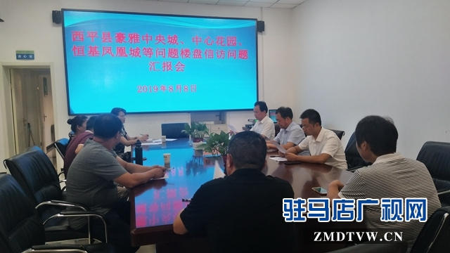 西平县召开问题楼盘信访问题汇报会