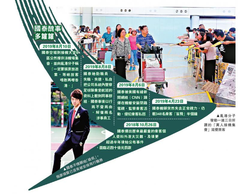 死不悔改!香港国泰机组人员竟怂恿罢飞内地航线