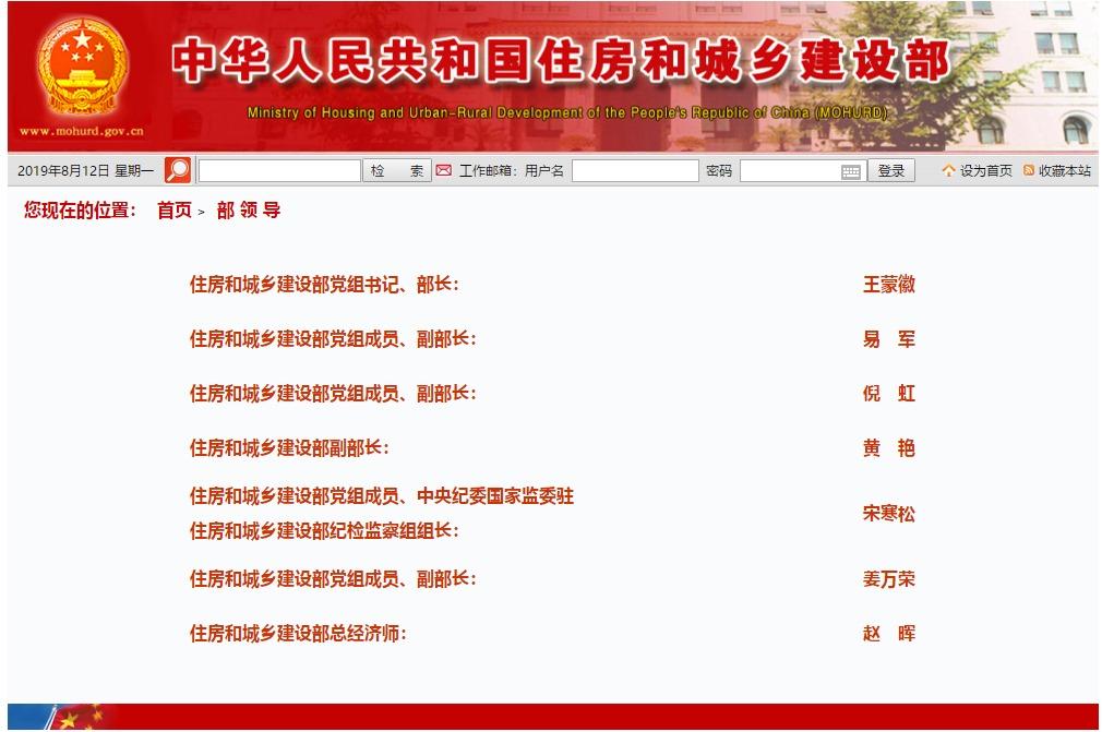 国务院任命姜万荣为住房和城乡建设部副部长