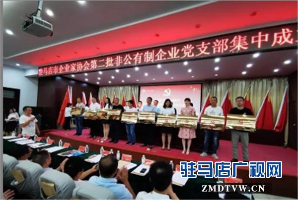 开发区党委委员、组织部部长宋伟为市企业家协会党委讲党课