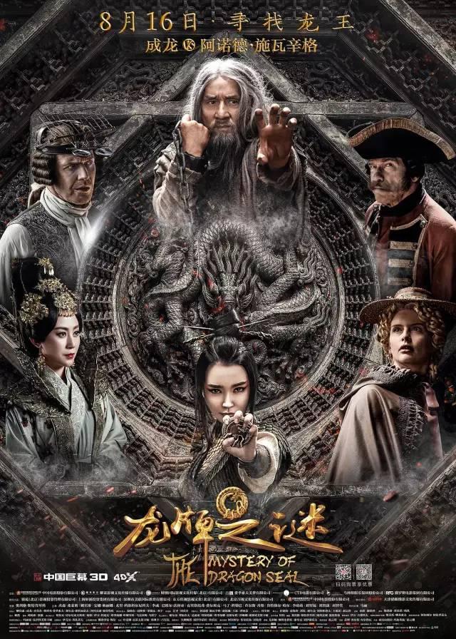 成龙新片看齐好莱坞魔幻片,对决施瓦辛格,有关公战秦琼的奇妙感