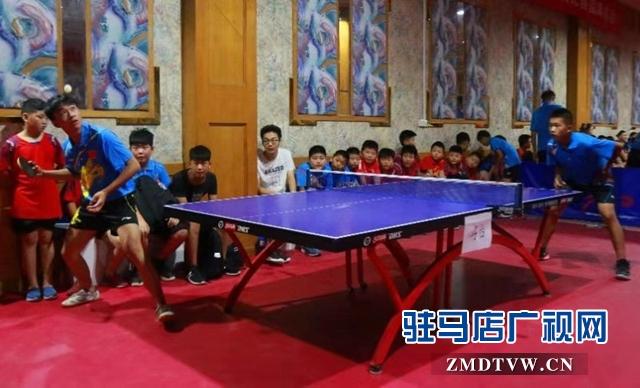 驻马店市举行首届青少年乒乓球比赛