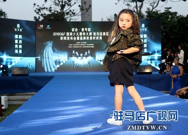 """""""2019年度D&F国际少儿模特大赛""""驻马店赛区新闻发布会举行"""