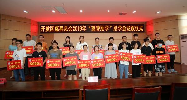 驻马店经济开发区慈善总会向24名贫困大学生每人发放5000元助学金