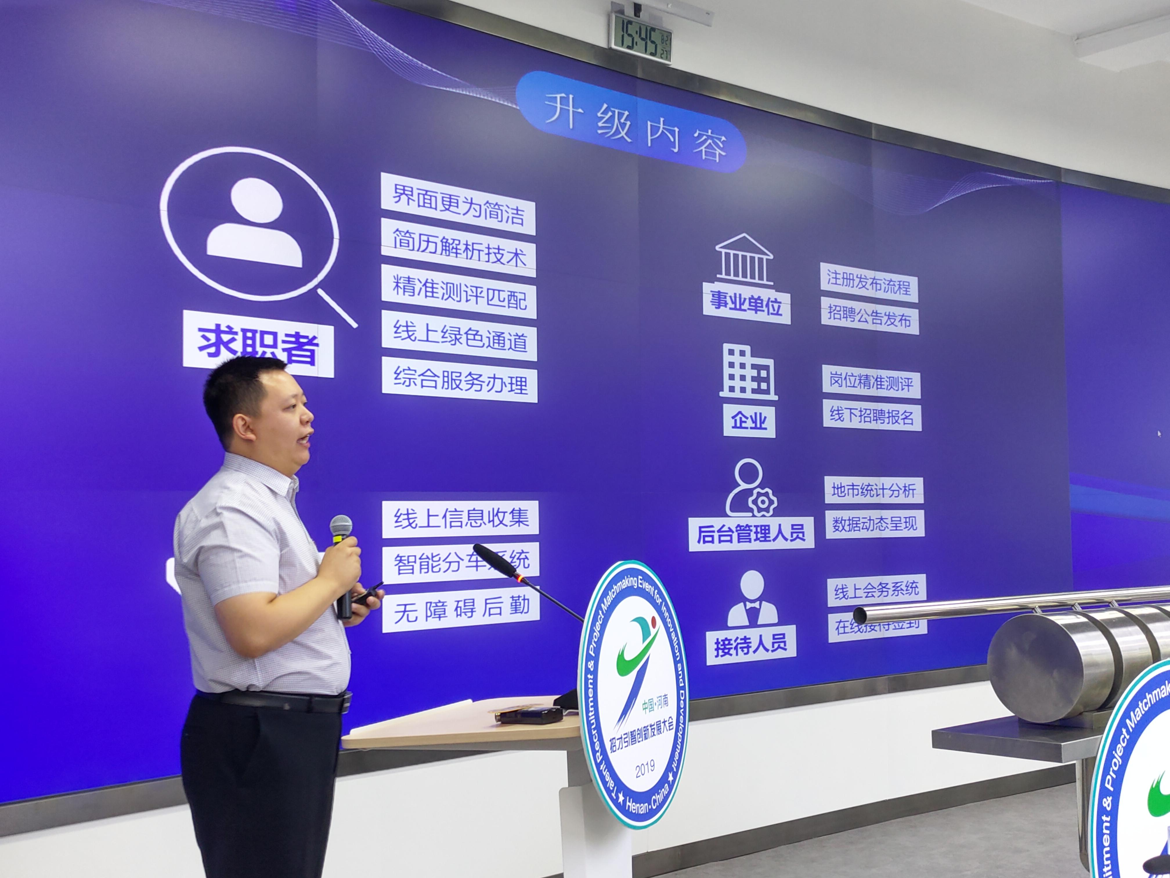第二届中国·河南招才引智创新发展大会网络平台2.0版本上线 汇集四大亮点