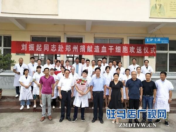 汝南县红十字会为造血干细胞捐献志愿者刘振起举行欢送仪式