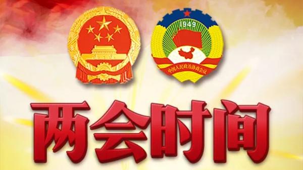 【H5】政协驻马店市四届二次会议日程