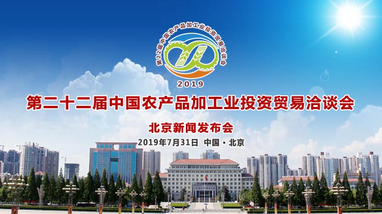 第二十二届中国农加工投洽会北京新闻发布会
