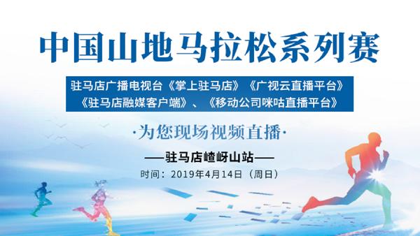 2019中国山地马拉松系列赛驻马店嵖岈山站