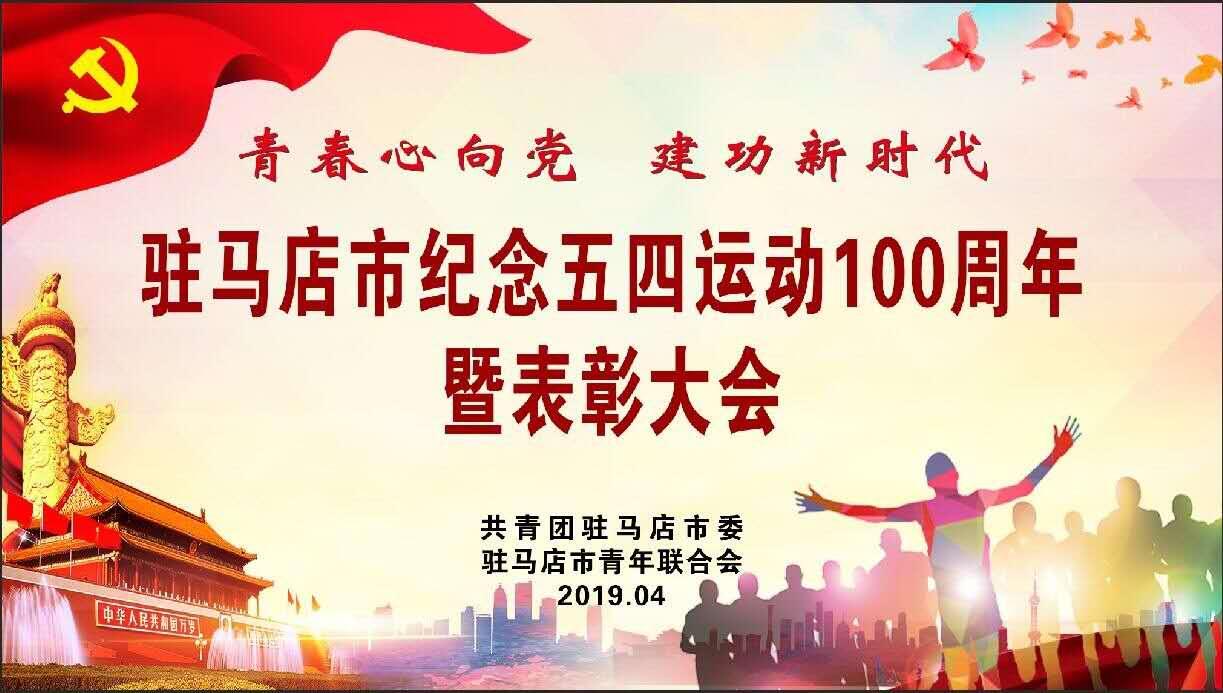 驻马店市纪念五四运动100周年暨表彰大会