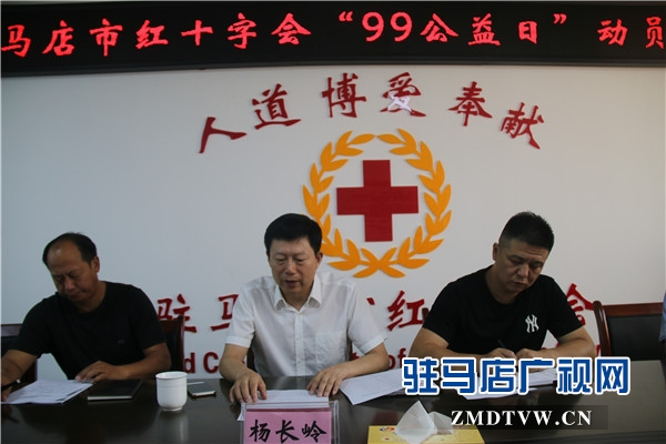 驻马店市红十字会《大爱天中 彩虹视界》公益项目启动