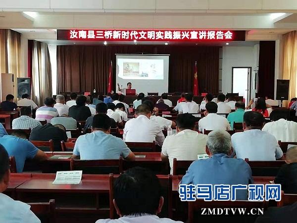 汝南三桥镇:200余名镇村干部聆听乡村振兴宣讲报告会