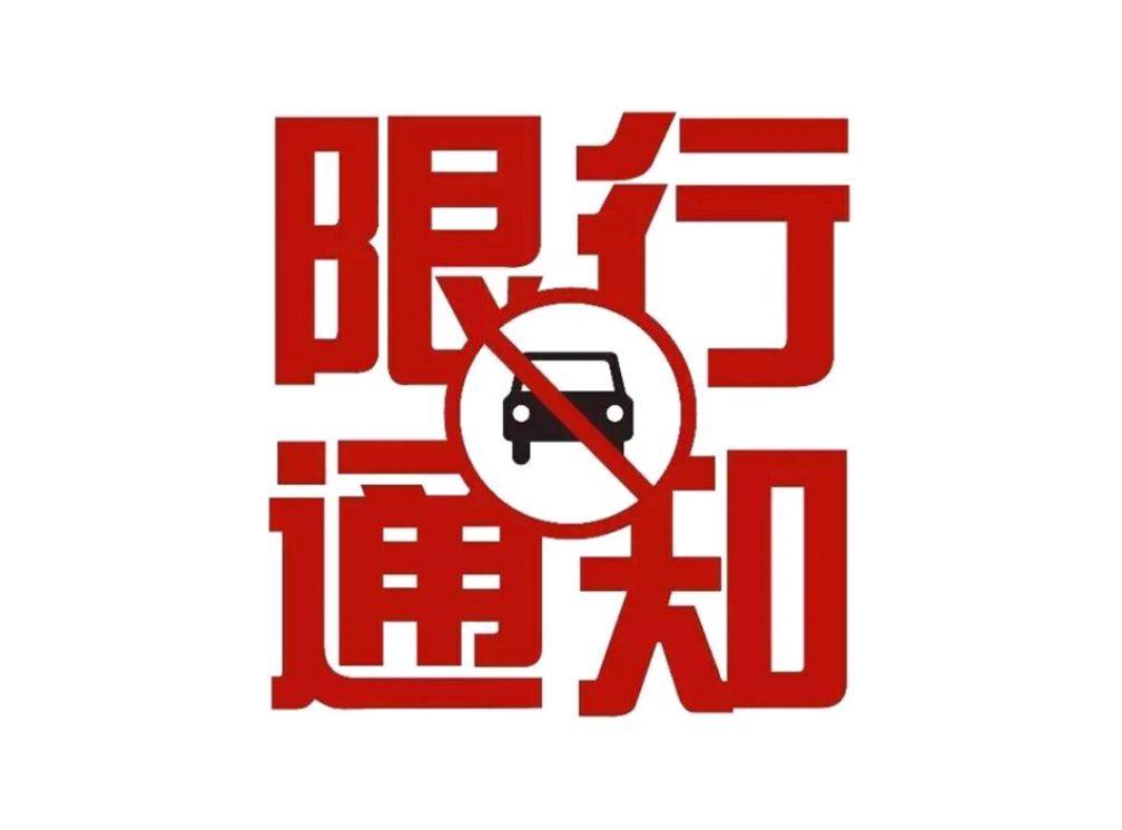 中国农产品加工业投洽会开幕式期间这些区域限行