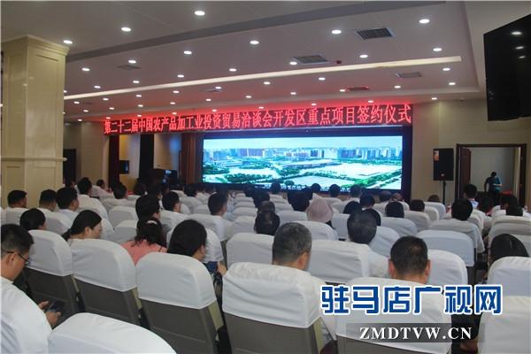 第二十二届中国农产品加工业投资贸易洽谈会开发区项目签约仪式隆重举行