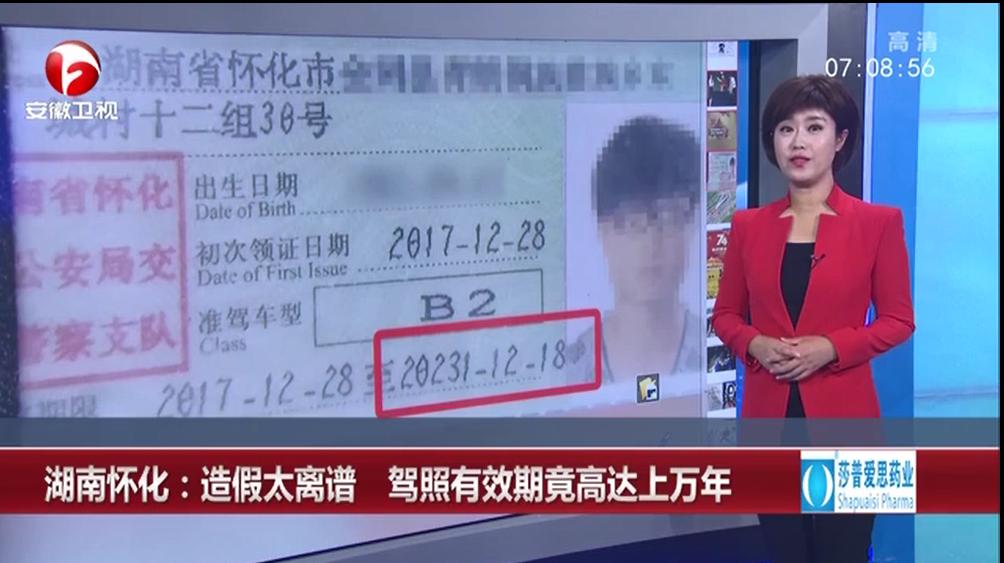 湖南怀化:造假太离谱 驾照有效期竟高达上万年