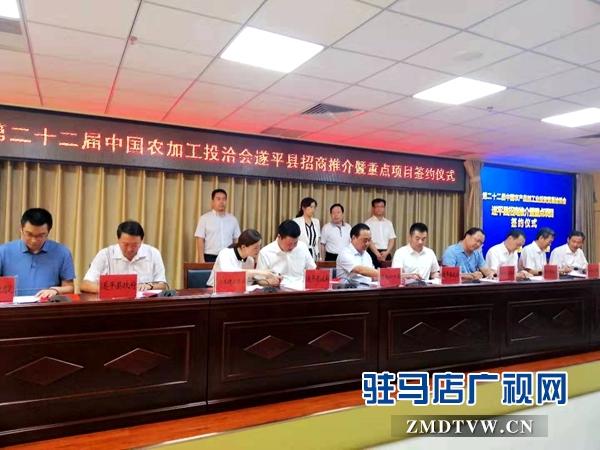 遂平县签约项目15个 总投资126亿元