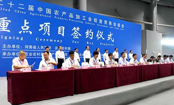 【中国农产品加工投洽会】签约183个重点项目 总金额821亿元