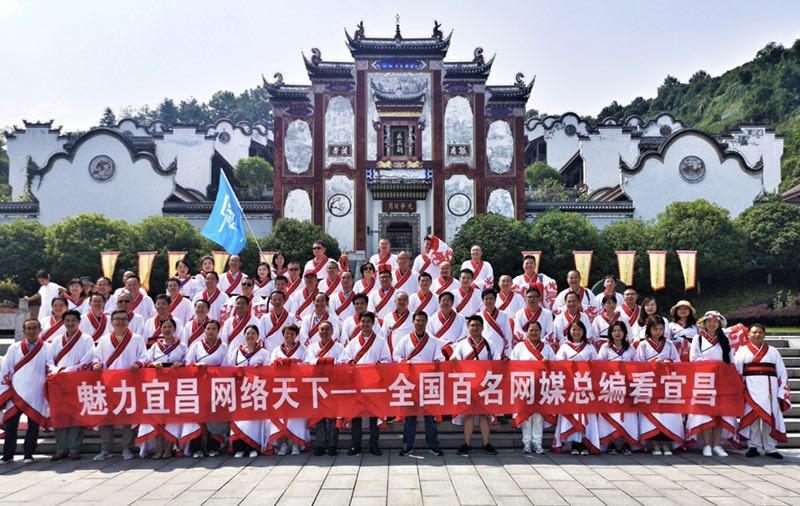 全国百家网媒总编走进三峡大坝、屈原故里
