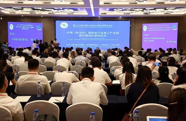 驻马店向全球推介中国国际农产品加工产业园区