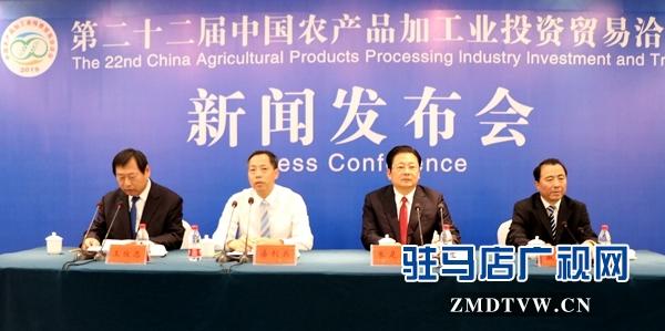 第二十二届中国农产品加工投洽会第二次新闻发布会召开