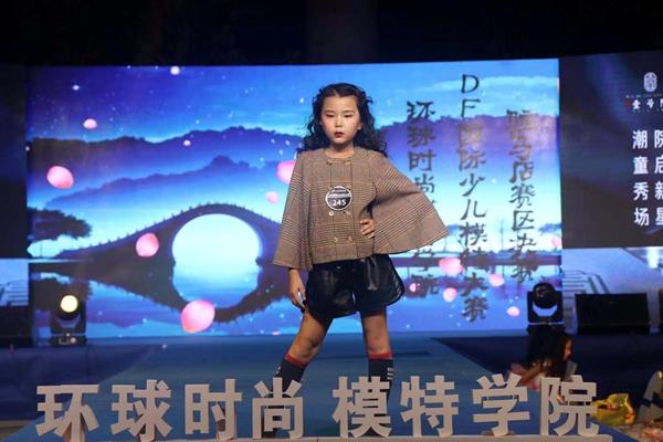 国际少儿模特大赛驻马店赛区决赛完美落幕
