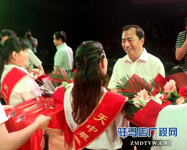 """驻马店举办2019""""天中最美教师""""颁奖典礼"""