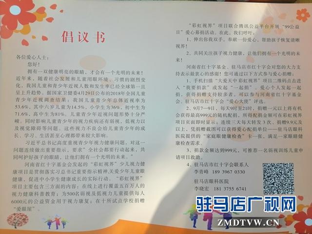 99公益日:关爱弱视儿童蛟龙志愿者在行动