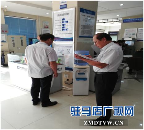 中原银行驻马店分行行政管理部积极开展水电安全排查工作
