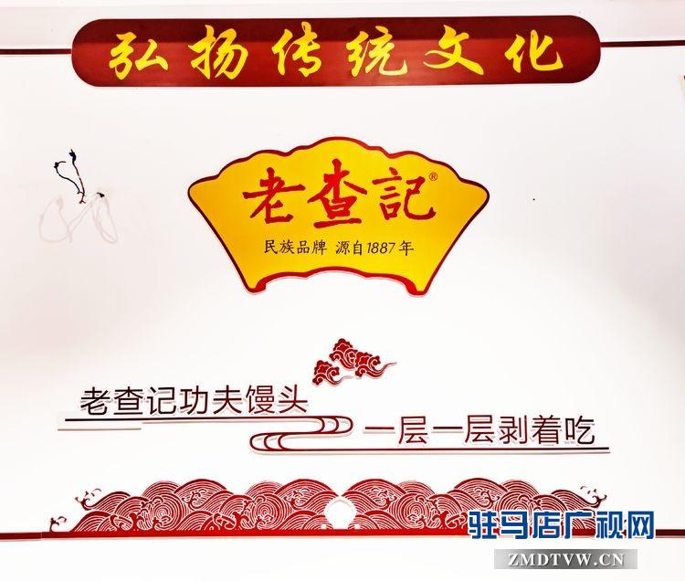 """传统工艺非遗食品""""老查记""""送月饼活动震撼来袭"""