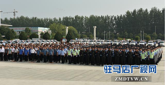 平舆县举行新中国成立70周年大庆安保维稳誓师大会