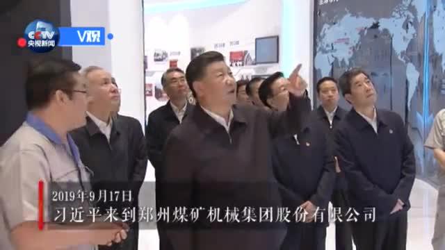 【央视视频】习近平在郑州考察制造业企业发展和黄河生态保护