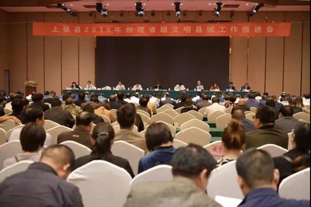 上蔡县召开2019年创建省级文明县城工作推进会