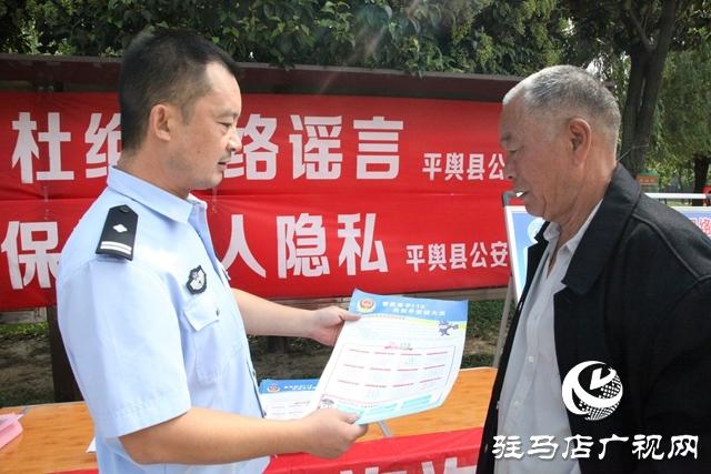 平舆县公安局组织开展网络安全宣传周活动