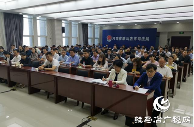 驻马店市200余名律师接受专业培训